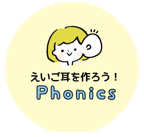 phonics2